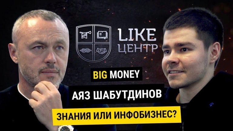 АЯЗ ШАБУТДИНОВ. Миллион долларов в 23 года. В чем секрет?   BigMoney #80