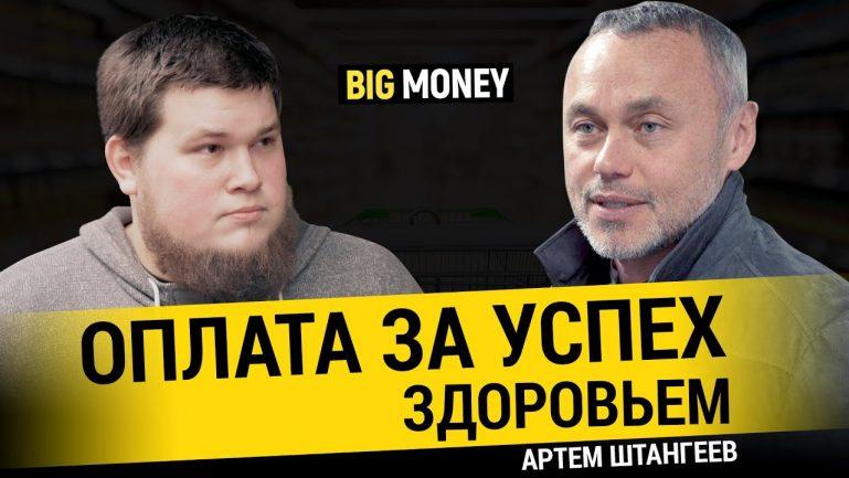 АРТЕМ ШТАНГЕЕВ. Как малый бизнес превратить в большой   BigMoney #82