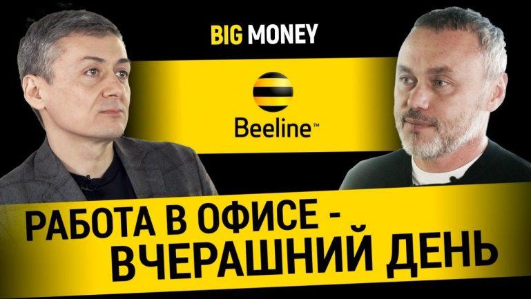 ЕВГЕНИЙ НАСТРАДИН. Секреты, которые сделали Beeline (Kyivstar) лидером рынка | BigMoney #85