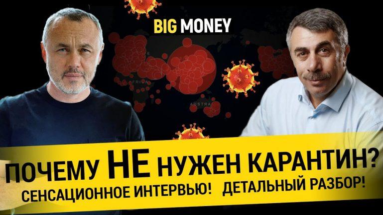 ДОКТОР КОМАРОВСКИЙ. Коронавирус -  иммунитета нет ни у кого   BigMoney #86