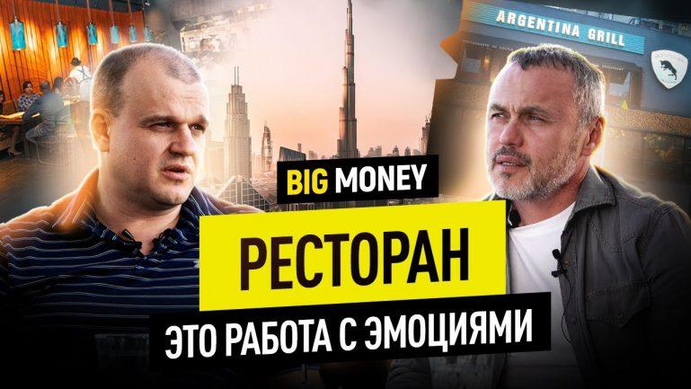 ЖОРЖ ПИОНОВ. Ресторатор, создающий колонии в городах   BigMoney #91