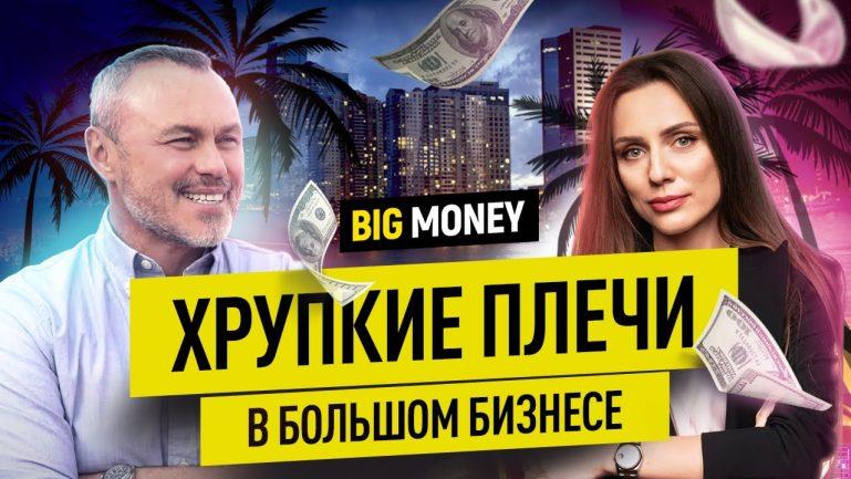 НАТАЛИЯ ШМИГЕЛЬСКАЯ. Женский бизнес   BigMoney #92