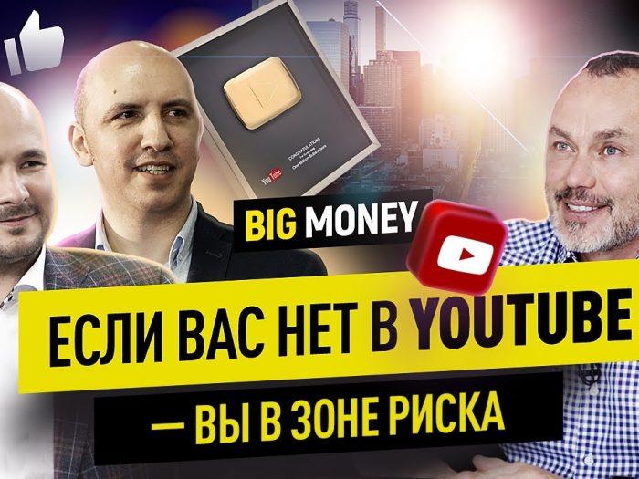 AIR Media Tech - 400 МЛРД ПРОСМОТРОВ на YOUTUBE! Секреты ТОП-3 медиасети В МИРЕ  | BigMoney #94