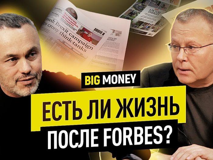 АЛЕКСАНДР ЛЕБЕДЕВ. Есть ли жизнь после Forbes? | BigMoney #97