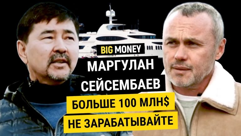 МАРГУЛАН СЕЙСЕМБАЕВ. Бизнесмен. Человек. Спекулянт. | BigMoney #77
